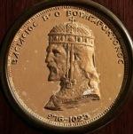 Ιακωβίδης Γεώργιος-Πρόπλασμα β΄όψης για το μετάλλιο του Ελληνοβουλγαρικού Πολέμου 1913