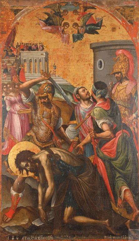 Δαμασκηνός Μιχαήλ-Αποτομή του Προδρόμου, 1590